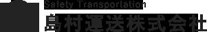 島村運送株式会社